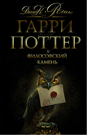 Russian black Owl.png